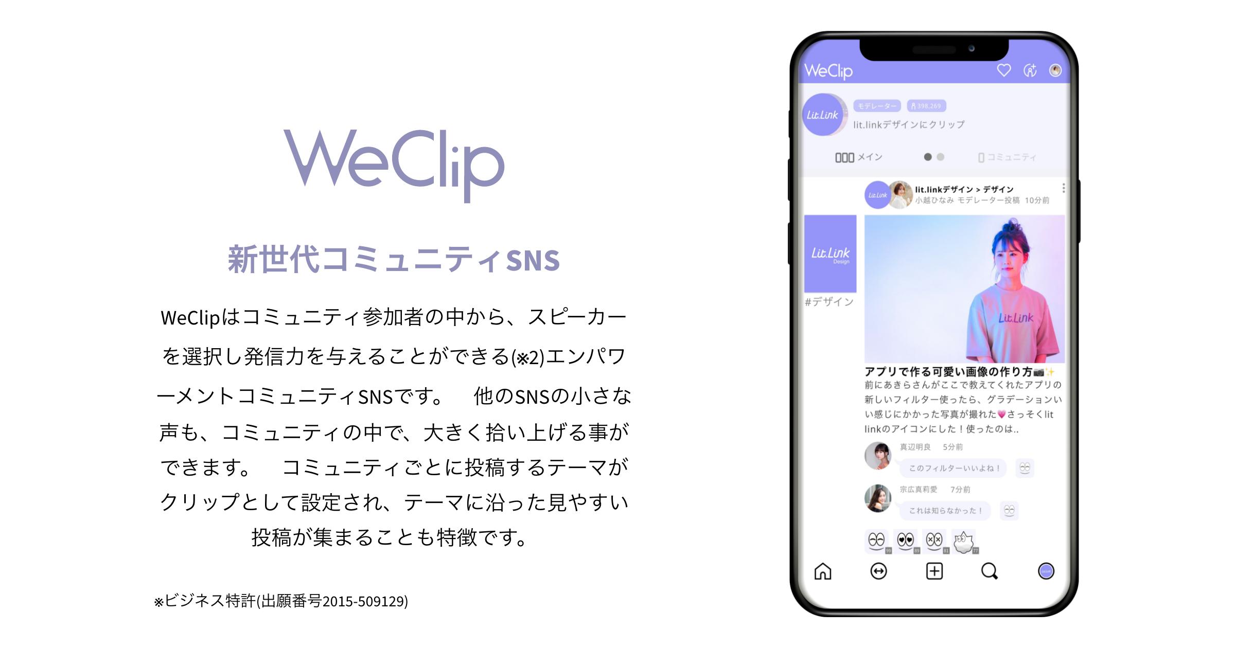 WeClip
